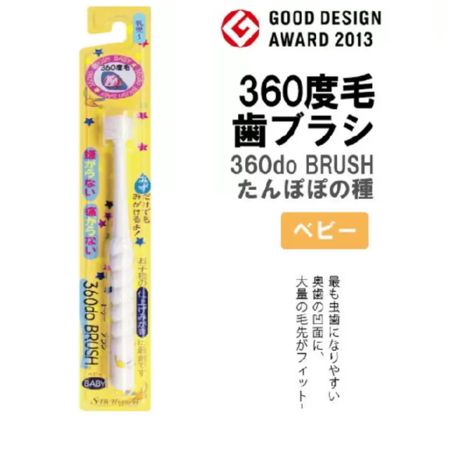 Bàn chải đánh răng 360 độ Higuchi cho trẻ từ 3 tuổi (Nhật Bản)