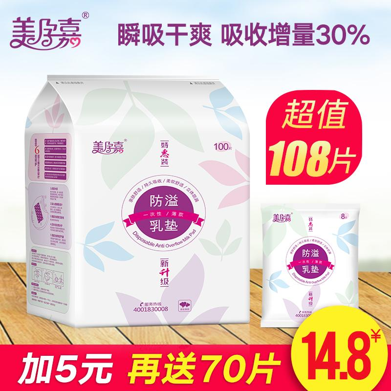 Beauty Pregnant Jia Anti-Spill Breast Pads Disposable Lactation Thin Not Wash-Spill Pads Leak-Proof Breast Pad 100 Pieces Summer By Taobao Collection.