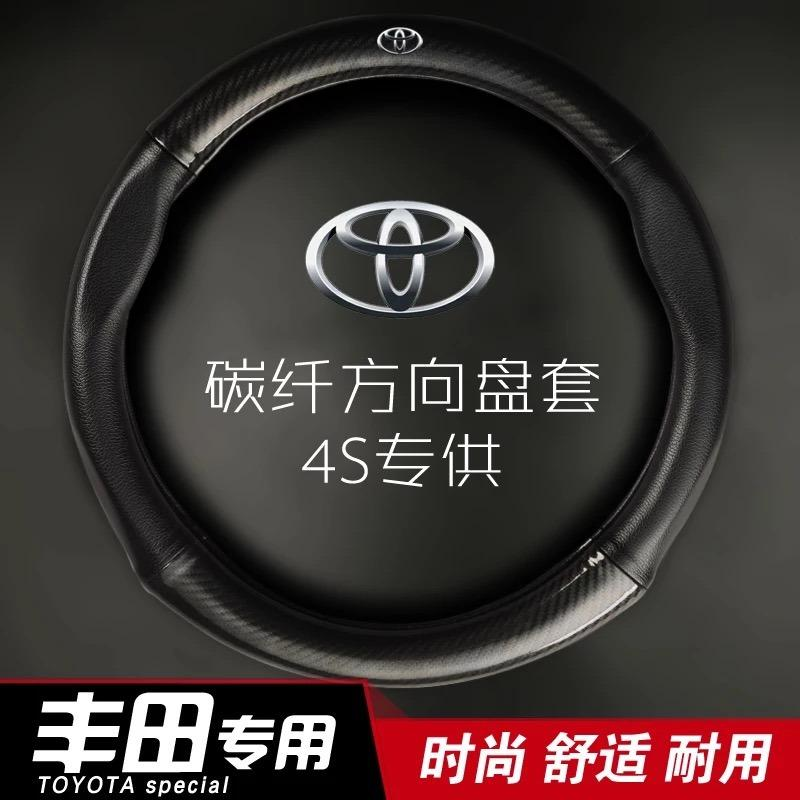 Giá Bán Bọc Vo Lăng Carbon 4S Cao Cấp Logo Toyota Oem Tốt Nhất