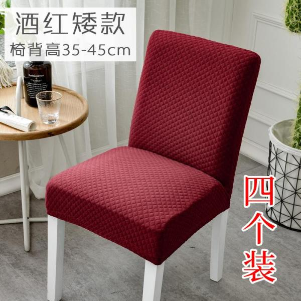 Knitted Simple Dining Chair Cover Joined Bodies Elasticity Universal Chair Cover Household Table Chair Cover Cushion Fabric