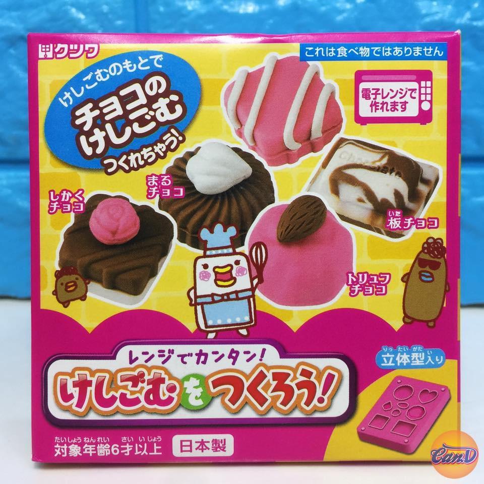 Hình ảnh Bộ làm gôm/ tẩy Kutsuwa Eraser Chocolate
