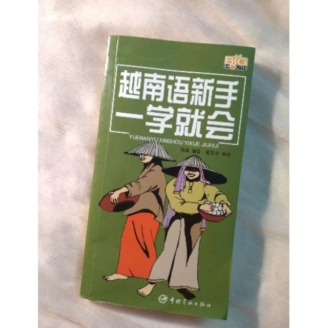 Mua Giáo trình tiếng Việt dành cho người Trung Quốc (MS58)