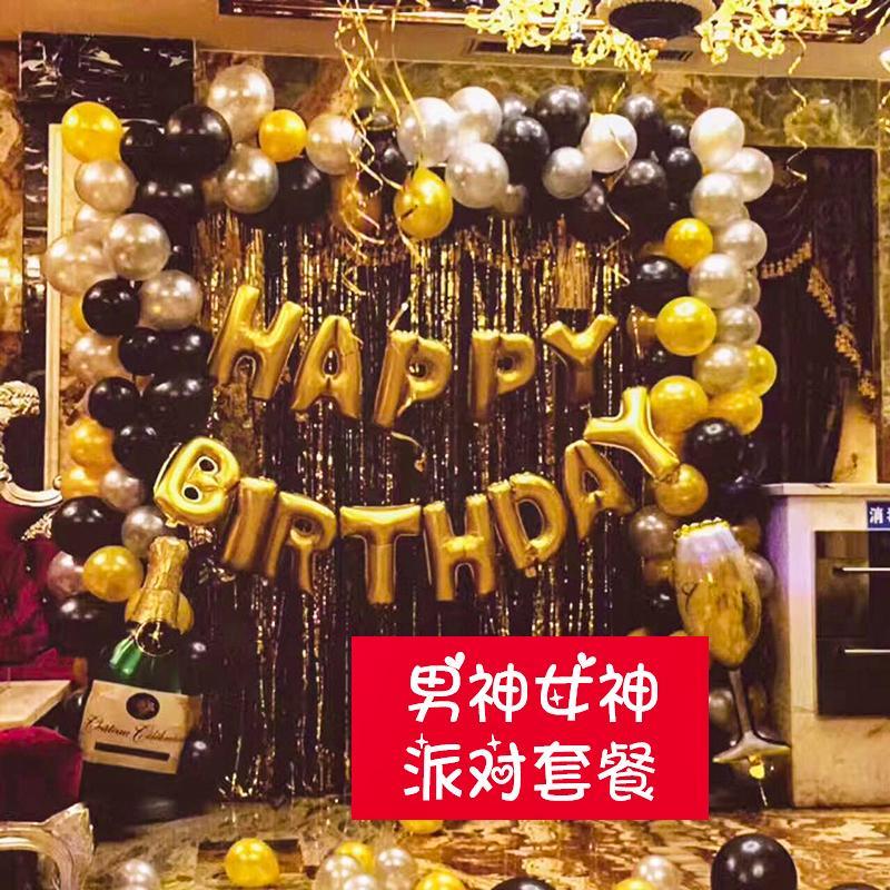 Hình ảnh Set bóng sinh nhật kèm 50 vỏ bóng đen vàng, ly chai , rèm