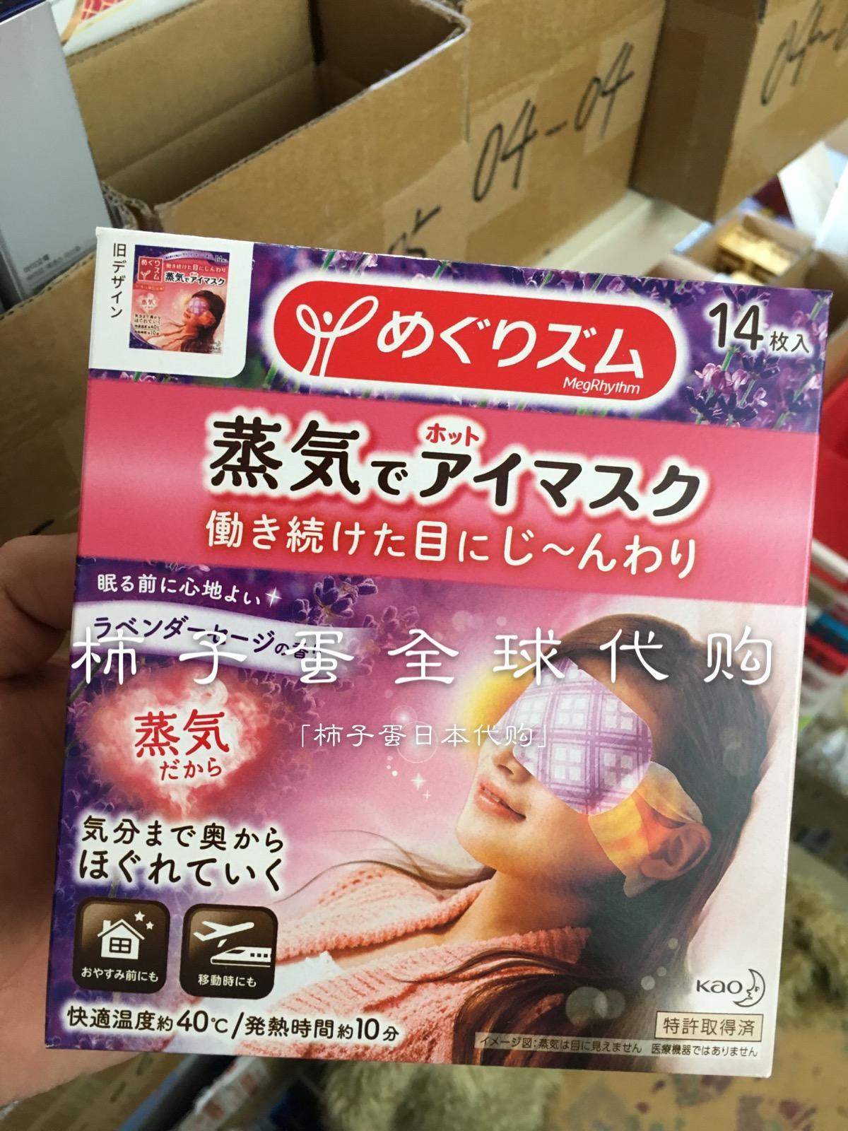 MINI Dixiu Kesemek Jepang Paket Asli Bunga Uap Raja Eyeshyze Demam Tidur Mata Lambat Menenangkan Yang saraf Daftar Slice-Intl