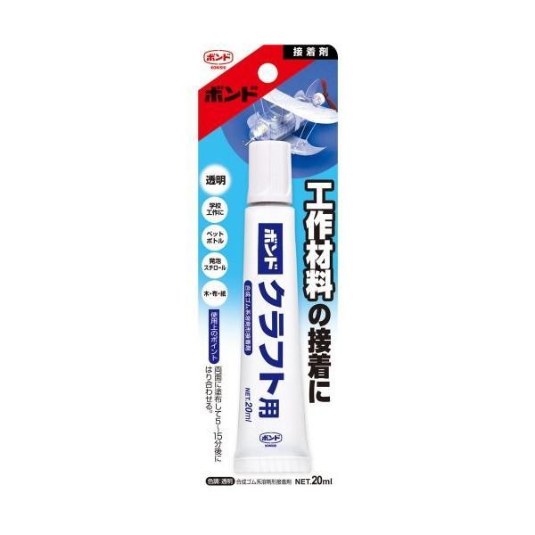 Mua Keo gắn nhựa, gỗ, giấy, xốp 20ml hàng Nhật