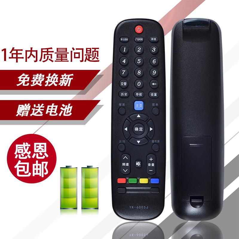 Suitable for Skyworth LCD TV Remote Control YK-6005J/H Universal 32E510E 42E510E 40 49 55