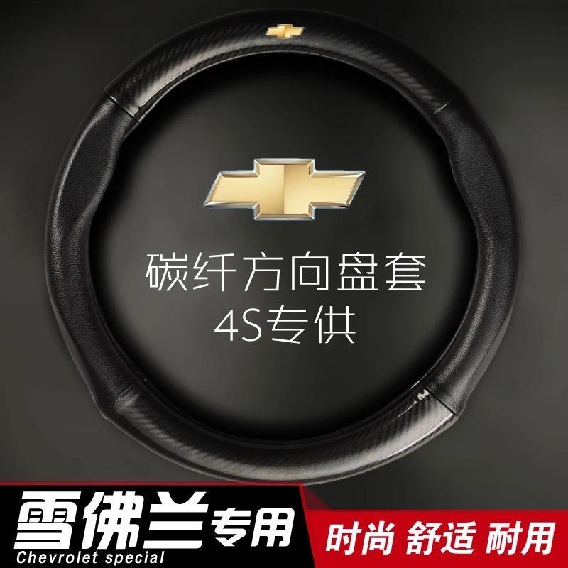 Giá Bán Bọc Vo Lăng Carbon 4S Cao Cấp Logo Chervolet Mới