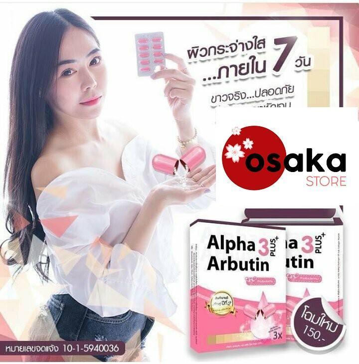 Hình ảnh Viên Kích Trắng Alpha Arbutin 3 Plus+ Thái Lan (1 hộp 10 viên)