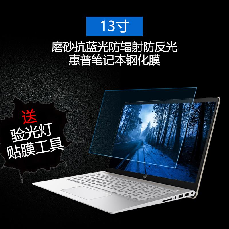 HP Laptop Computer Screen Anti-Peeping Privacy Film Shadow 2/3/4 Pro Light Genie Thin Sharp Envy War 66 chang you ren Pavilion14 -Inch 13-Inch X360 15-Inch-Star Series