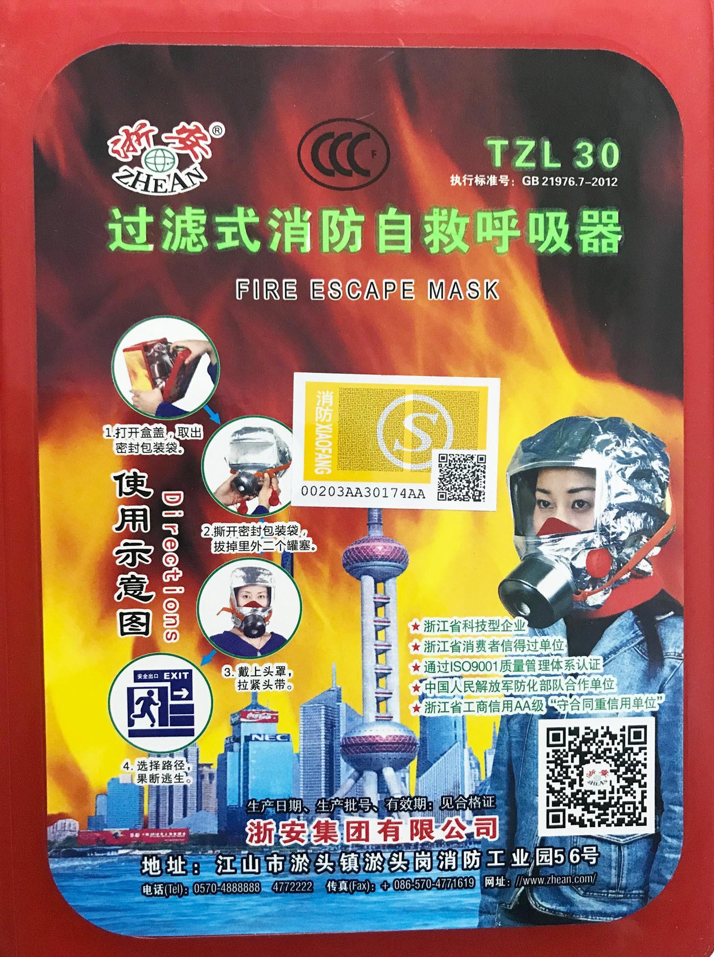 Mặt Nạ Phòng Độc Chống Khói ZhenAn TZL30