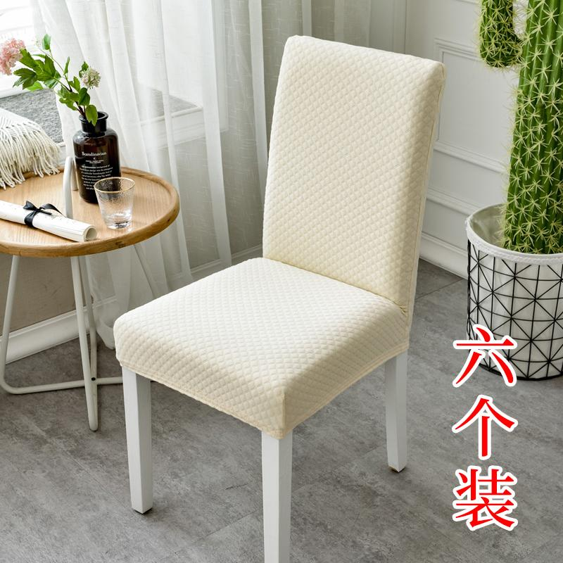 Household Simple Cushion Set Elasticity Joined Bodies Universal Dining Chair Cover Cushion Hotel Dining Table Chair Cover