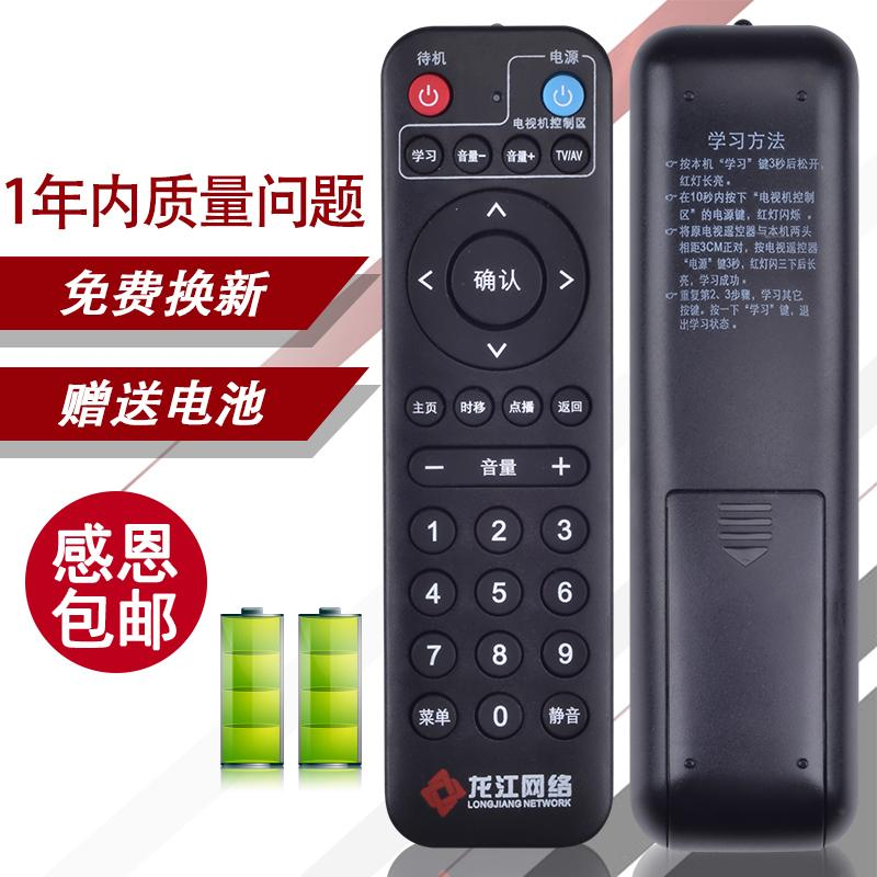 New Style Longjiang Network High-definition Nine Science And Technology Cable Digital TV Set-top Box Remote Control HDC-2100S