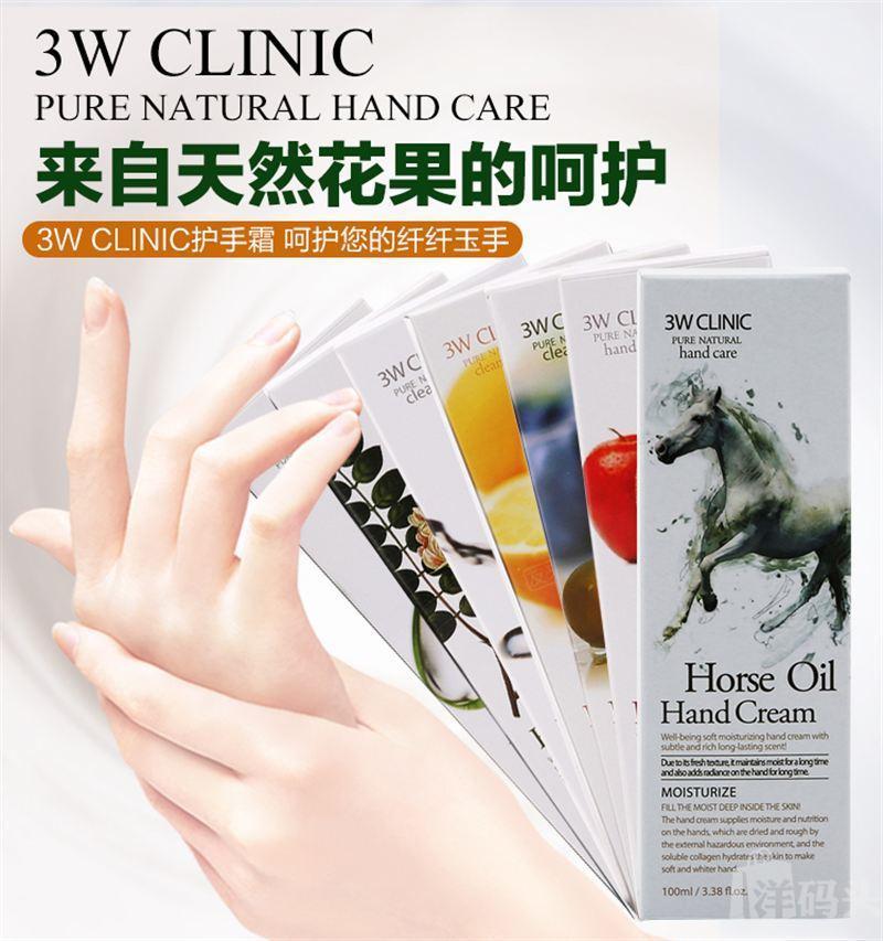 3W Clinic horse oil Hand Cream1.jpg