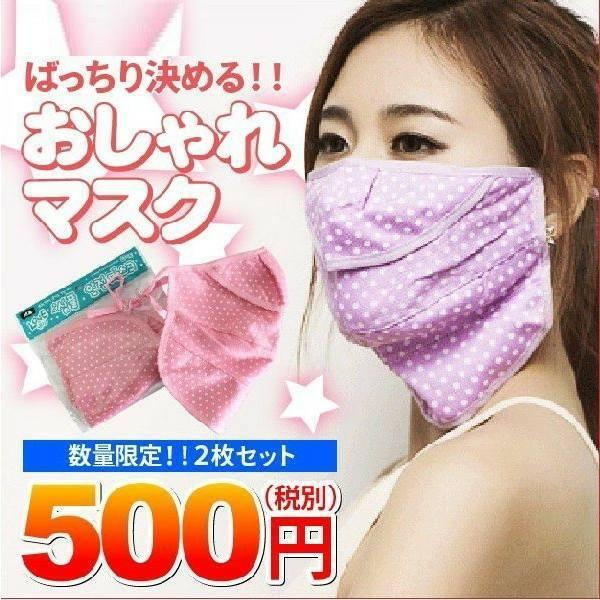 Hình ảnh Khẩu trang chống nắng, bụi và chống tia UV - Hàng Nhật Bản ( Che Nắng Cổ )