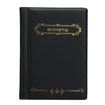 Russian Coin Album 10 Pages Units Coin Collection Book (Black) - intl